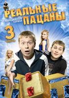 ... смотрим онлайн 3 сезон, с 52 по 92 серию: www.realboystv.ru/online.php